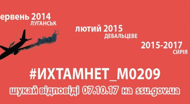 СБУ запустила флешмоб з хештегом #ихтамнет_МО202